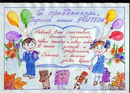 картинки рисунки ко дню учителя